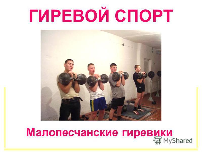 ГИРЕВОЙ СПОРТ Малопесчанские гиревики