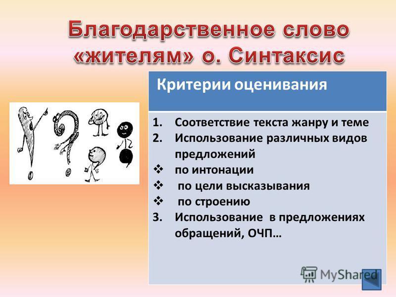 Критерии оценивания 1. Соответствие текста жанру и теме 2. Использование различных видов предложений по интонации по цели высказывания по строению 3. Использование в предложениях обращений, ОЧП…