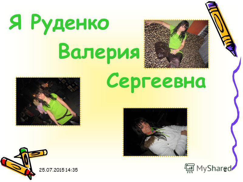 25.07.2015 14:362 Я Руденко Валерия Сергеевна