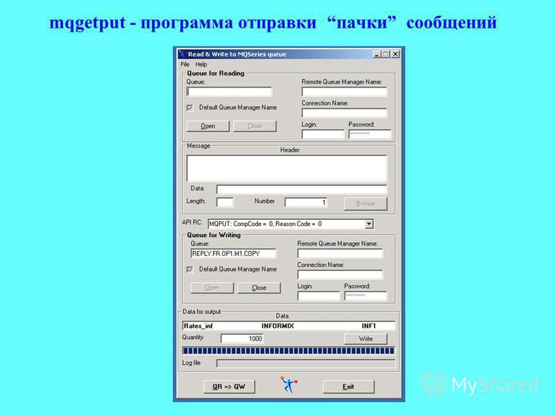 mqgetput - программа отправки пачки сообщений