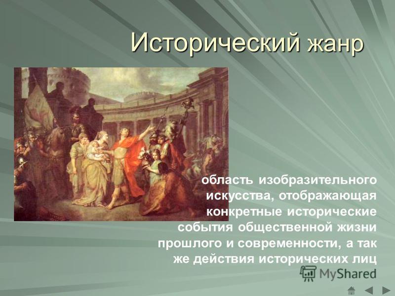 Исторический жанр область изобразительного искусства, отображающая конкретные исторические события общественной жизни прошлого и современности, а так же действия исторических лиц