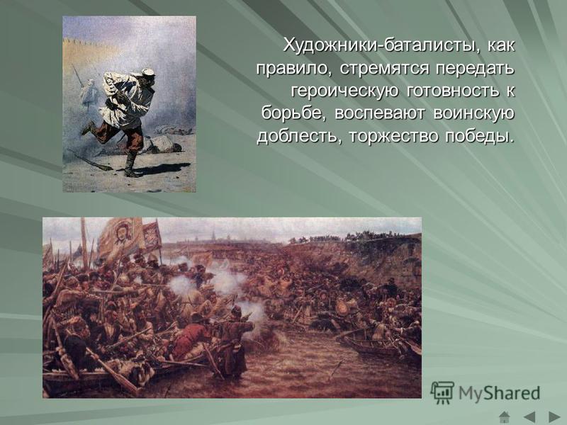 Художники-баталисты, как правило, стремятся передать героическую готовность к борьбе, воспевают воинскую доблесть, торжество победы.