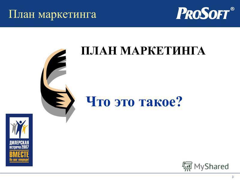 3 План маркетинга ПЛАН МАРКЕТИНГА Что это такое?