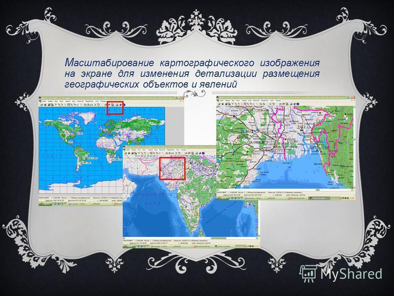 М асштабирование картографического изображения на экране для изменения детализации размещения географических объектов и явлений