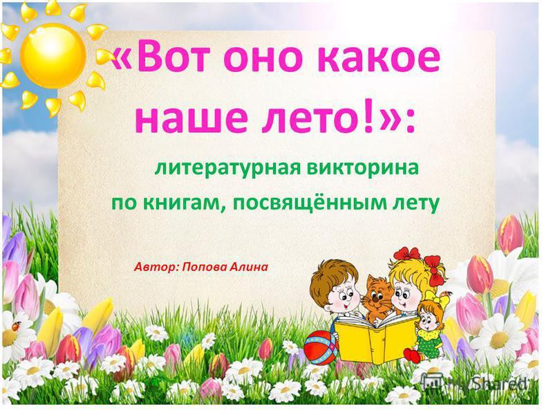 «Вот оно какое наше лето!»: литературная викторина по книгам, посвящённым лету Автор: Попова Алина