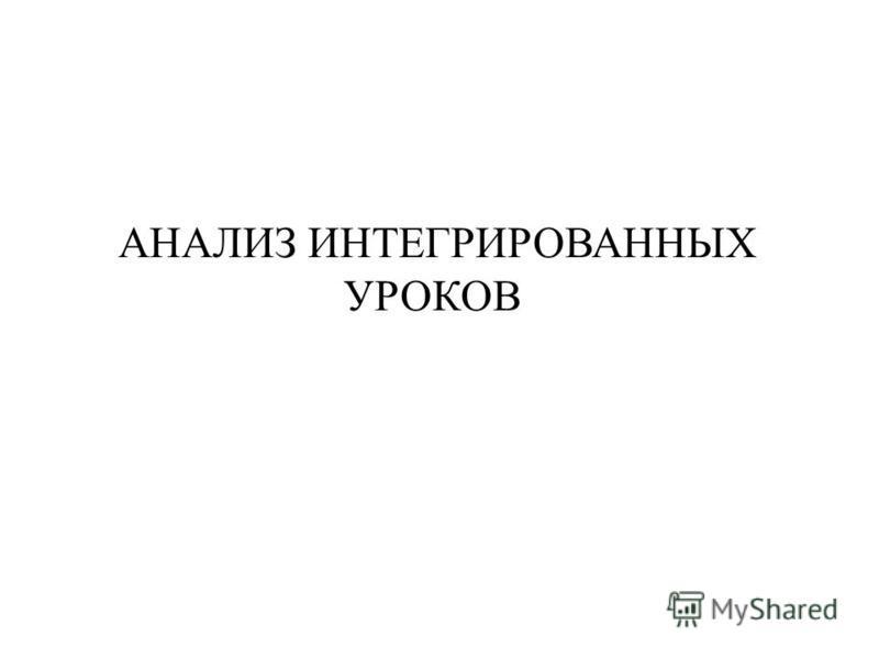 ^ АНАЛИЗ ИНТЕГРИРОВАННЫХ УРОКОВ