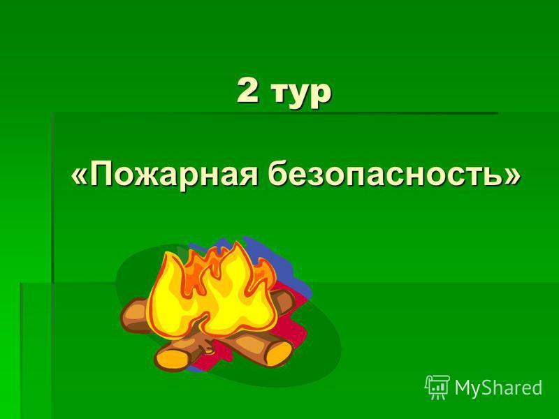 2 тур «Пожарная безопасность»