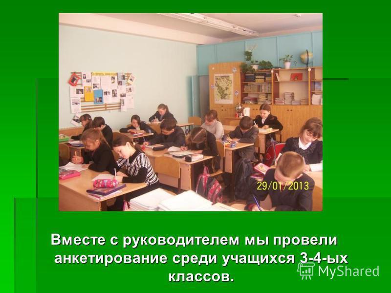 Вместе с руководителем мы провели анкетирование среди учащихся 3-4-ых классов.