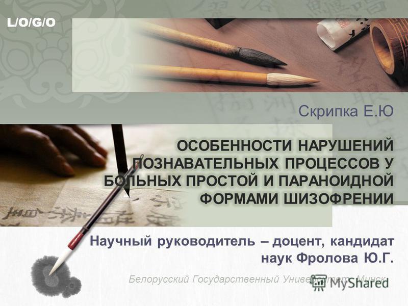 L/O/G/O Белорусский Государственный Университет, Минск