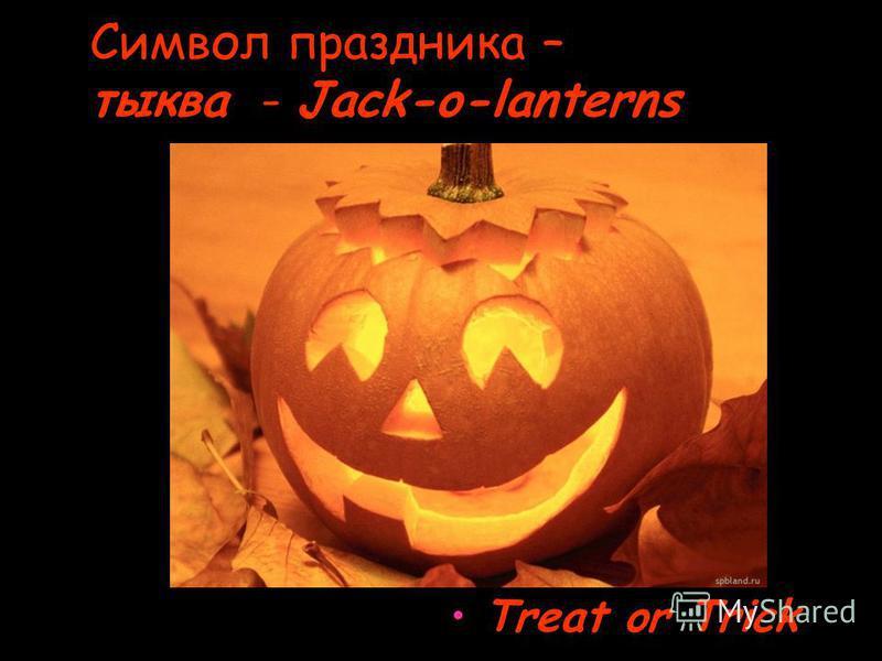 Символ праздника – тыква - Jack-o-lanterns Treat or Trick