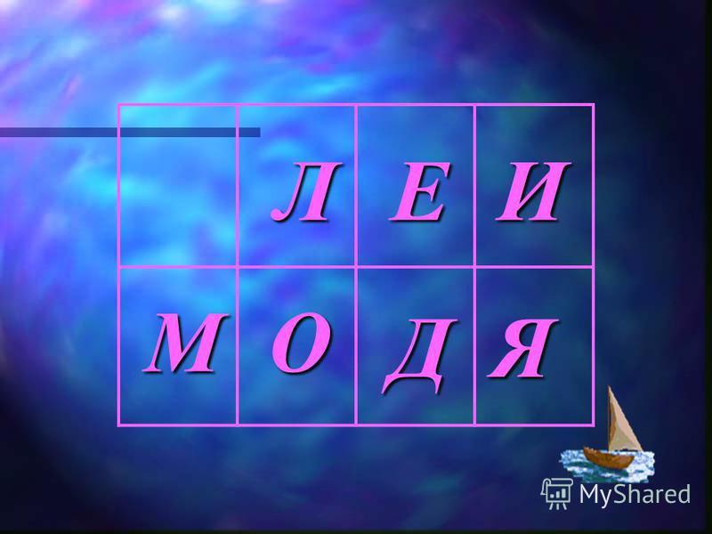 МО И Д ЛЕ Я