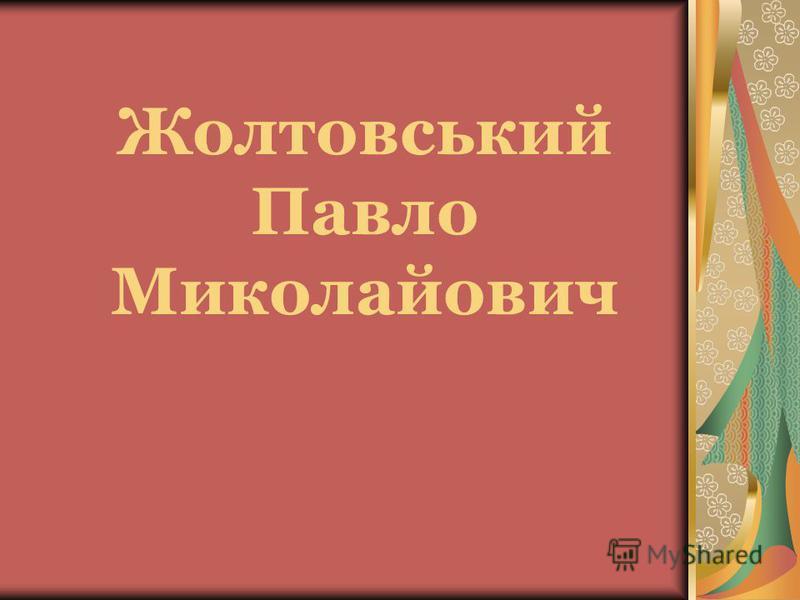 Жолтовський Павло Миколайович