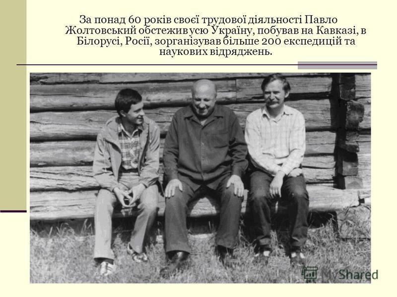За понад 60 років своєї трудової діяльності Павло Жолтовський обстежив усю Україну, побував на Кавказі, в Білорусі, Росії, зорганізував більше 200 експедицій та наукових відряджень.