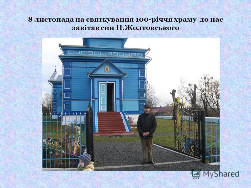 8 листопада на святкування 100-річчя храму до нас завітав син П.Жолтовського