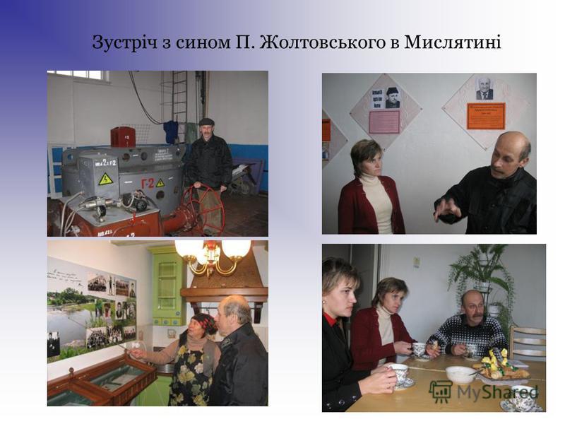 Зустріч з сином П. Жолтовського в Мислятині