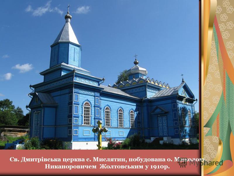 Св. Дмитрівська церква с. Мислятин, побудована о. Миколою Никаноровичем Жолтовським у 1910р.