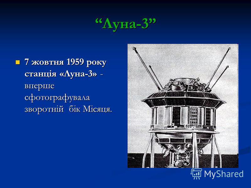 Луна-3 7 жовтня 1959 року станція «Луна-3» - вперше сфотографувала зворотній бік Місяця. 7 жовтня 1959 року станція «Луна-3» - вперше сфотографувала зворотній бік Місяця.