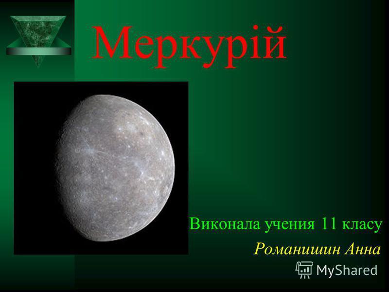 Меркурій Виконала учения 11 класу Романишин Анна