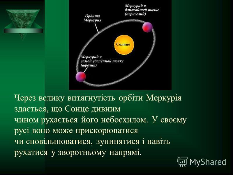 Через велику витягнутість орбіти Меркурія здається, що Сонце дивним чином рухається його небосхилом. У своєму русі воно може прискорюватися чи сповільнюватися, зупинятися і навіть рухатися у зворотньому напрямі.