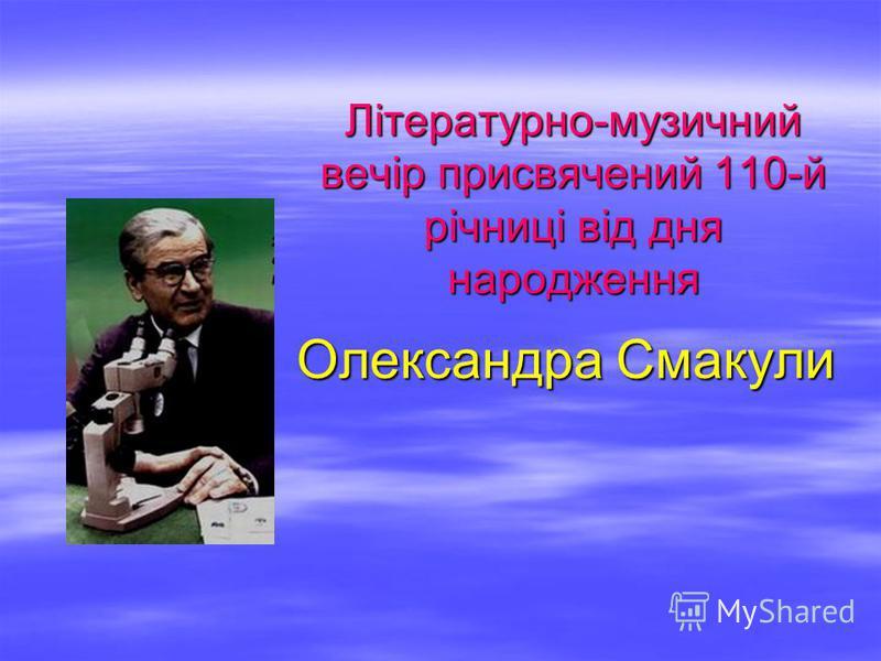 Олександра Смакули Літературно-музичний вечір присвячений 110-й річниці від дня народження