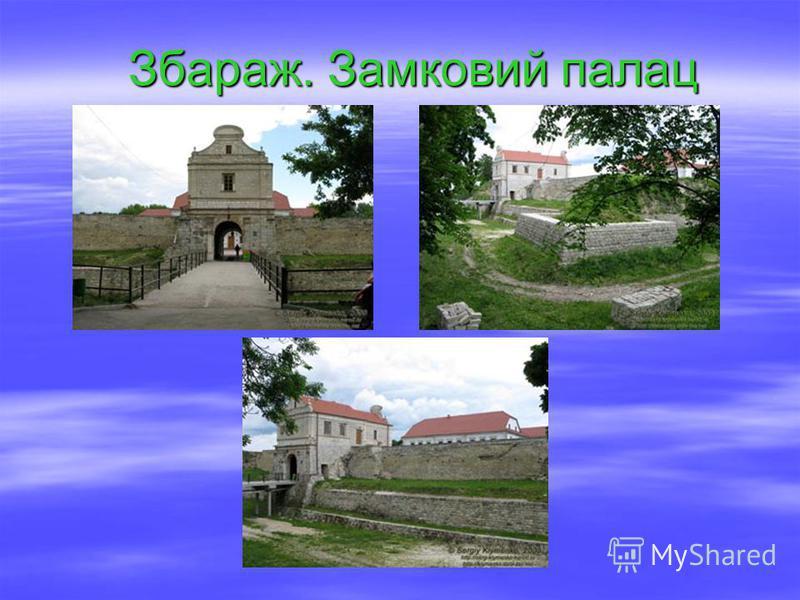 Збараж. Замковий палац