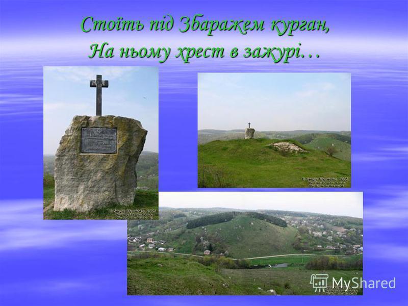 Стоїть під Збаражем курган, На ньому хрест в зажурі…