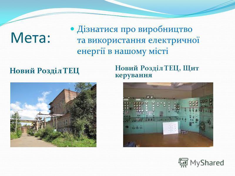 Мета: Новий Розділ ТЕЦ Новий Розділ ТЕЦ, Щит керування Дізнатися про виробництво та використання електричної енергії в нашому місті