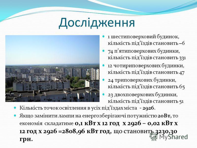 Дослідження 1 шестиповерховий будинок, кількість підїздів становить –6 74 пятиповерхових будинки, кількість підїздів становить 331 12 чотириповерхових будинки, кількість підїздів становить 47 24 триповерхових будинки, кількість підїздів становить 65