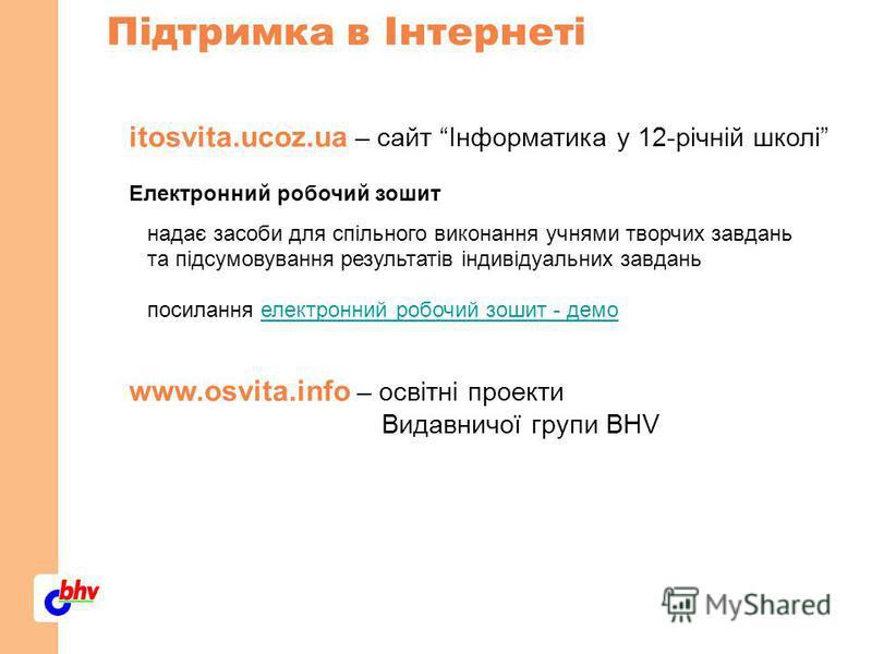 Підтримка в Інтернеті itosvita.ucoz.ua – сайт Інформатика у 12-річній школі посилання електронний робочий зошит - демоелектронний робочий зошит - демо Електронний робочий зошит надає засоби для спільного виконання учнями творчих завдань та підсумовув