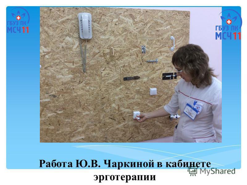 Работа Ю.В. Чаркиной в кабинете эрготерапии