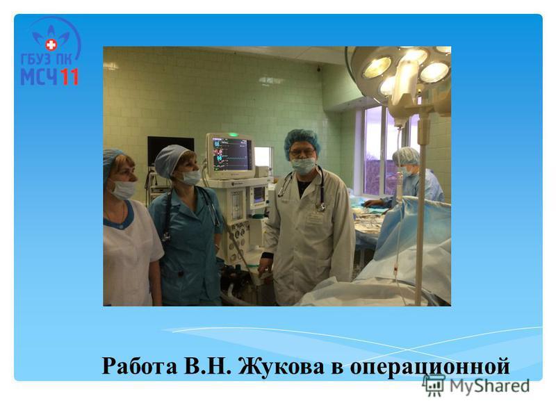 Работа В.Н. Жукова в операционной