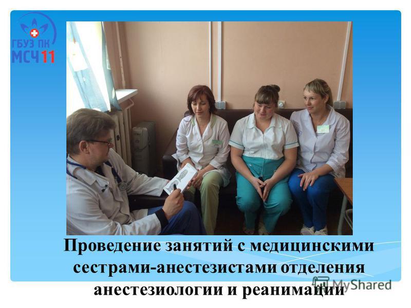 Проведение занятий с медицинскими сестрами-анестезистами отделения анестезиологии и реанимации
