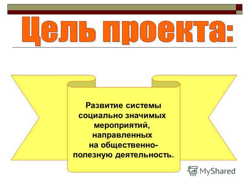 Развитие системы социально значимых мероприятий, направленных на общественно- полезную деятельность.