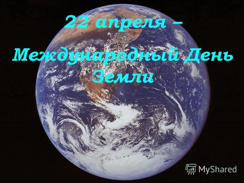 22 апреля – Международный День Земли