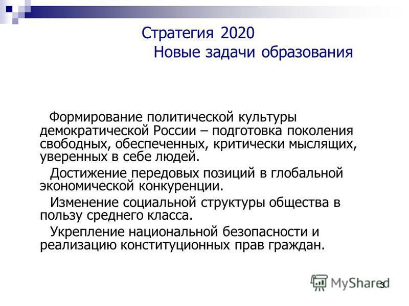 333 Стратегия 2020 Новые задачи образования Формирование политической культуры демократической России – подготовка поколения свободных, обеспеченных, критически мыслящих, уверенных в себе людей. Достижение передовых позиций в глобальной экономической