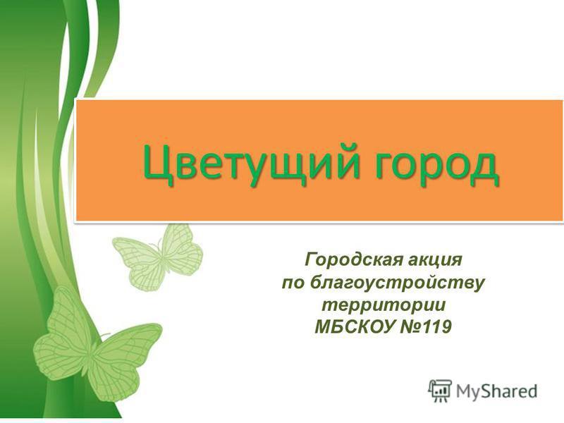 Free Powerpoint Templates Городская акция по благоустройству территории МБСКОУ 119 Цветущий город