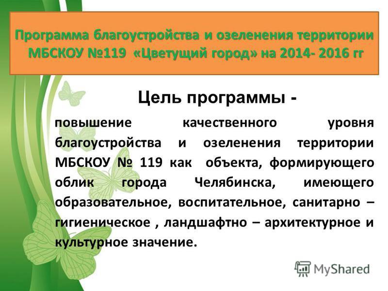Free Powerpoint Templates Программа благоустройства и озеленения территории МБСКОУ 119 «Цветущий город» на 2014- 2016 гг Цель программы - повышение качественного уровня благоустройства и озеленения территории МБСКОУ 119 как объекта, формирующего обли