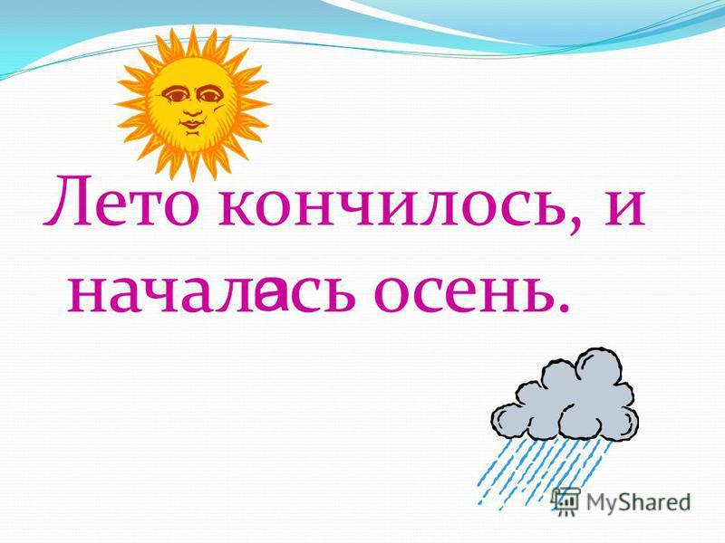 Лето кончилось, и начались осень.