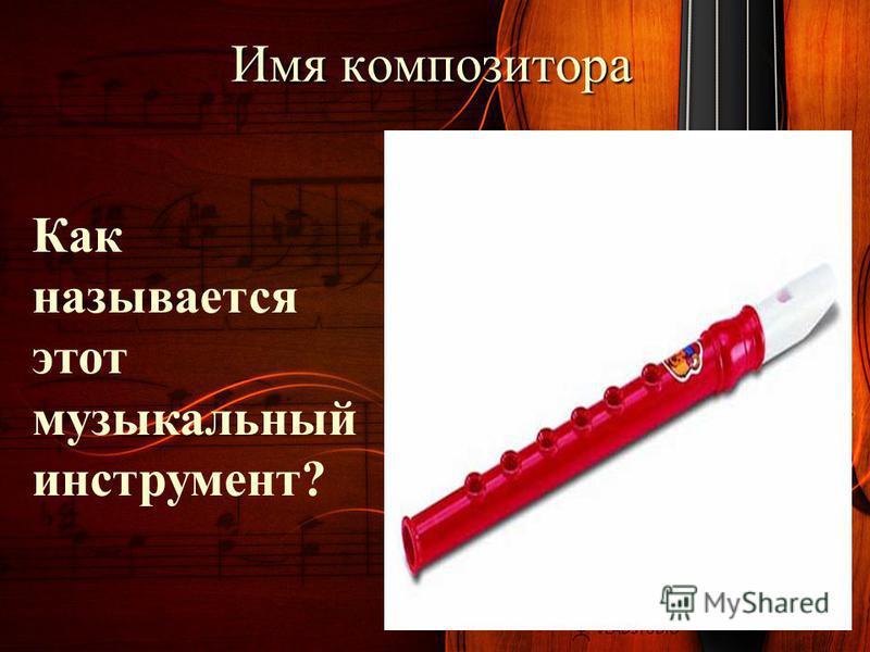 Как называется этот музыкальный инструмент?