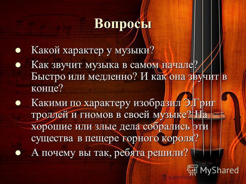 Вопросы Какой характер у музыки? Какой характер у музыки? Как звучит музыка в самом начале? Быстро или медленно? И как она звучит в конце? Как звучит музыка в самом начале? Быстро или медленно? И как она звучит в конце? Какими по характеру изобразил