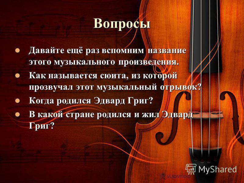 Вопросы Давайте ещё раз вспомним название этого музыкального произведения. Давайте ещё раз вспомним название этого музыкального произведения. Как называется сюита, из которой прозвучал этот музыкальный отрывок? Как называется сюита, из которой прозву