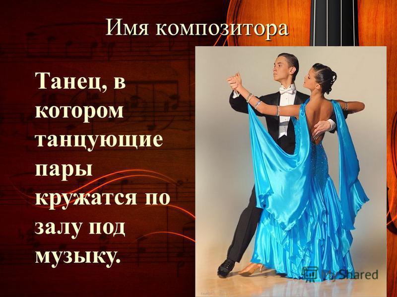 Танец, в котором танцующие пары кружатся по залу под музыку.