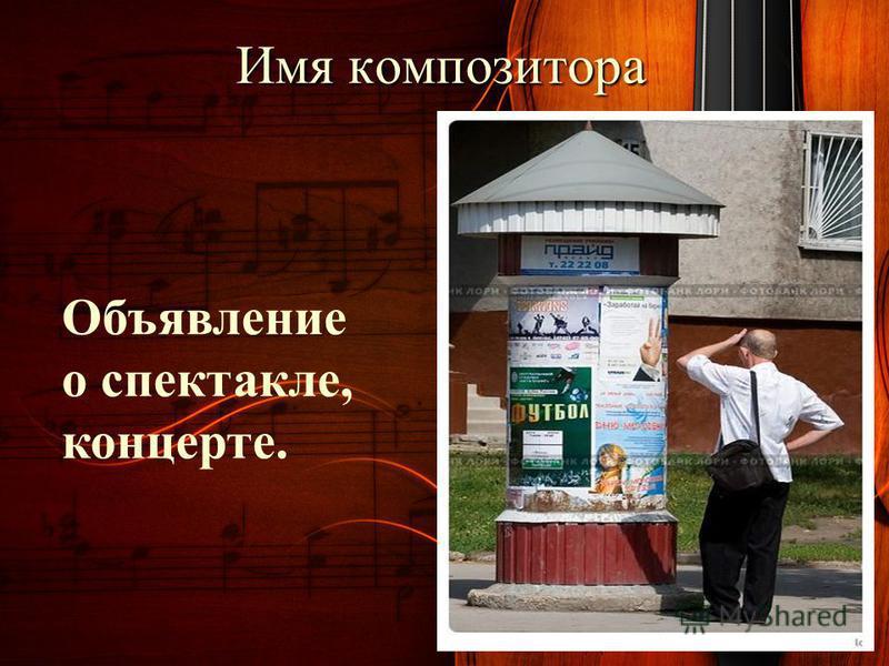 Объявление о спектакле, концерте.