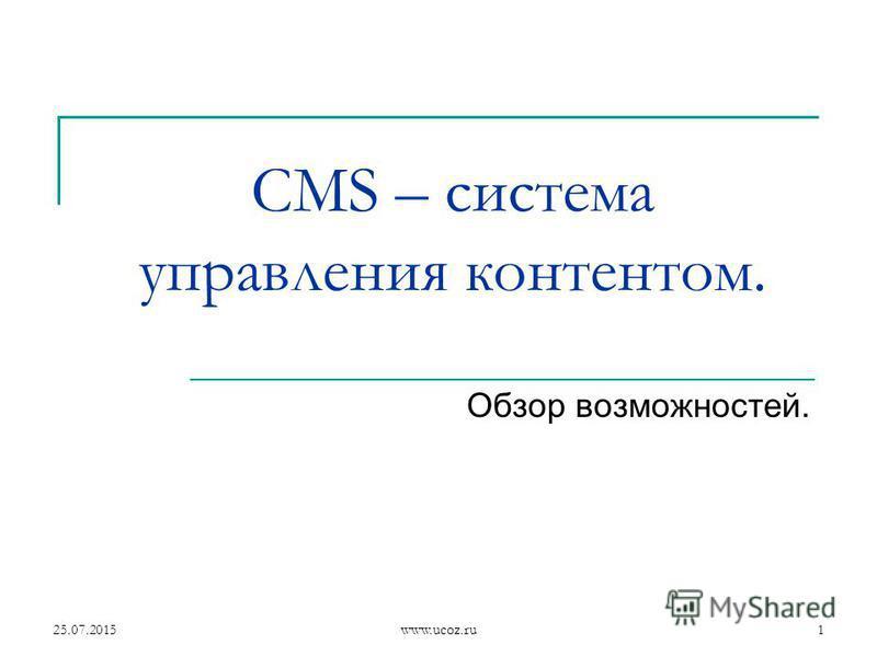 25.07.2015www.ucoz.ru1 CMS – система управления контентом. Обзор возможностей.