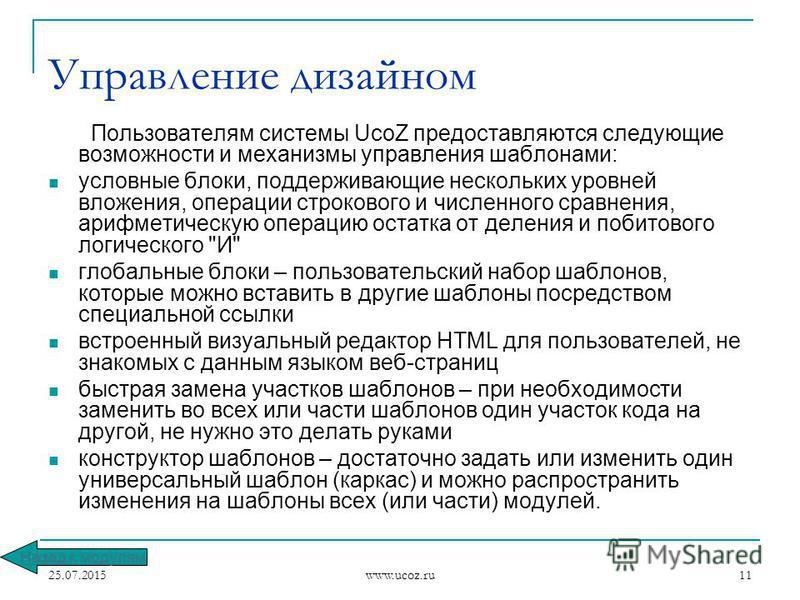 25.07.2015 www.ucoz.ru 11 Управление дизайном Пользователям системы UcoZ предоставляются следующие возможности и механизмы управления шаблонами: условные блоки, поддерживающие нескольких уровней вложения, операции строкового и численного сравнения, а