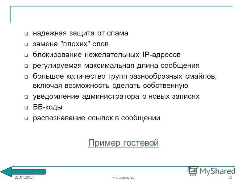25.07.2015 www.ucoz.ru 13 надежная защита от спама замена