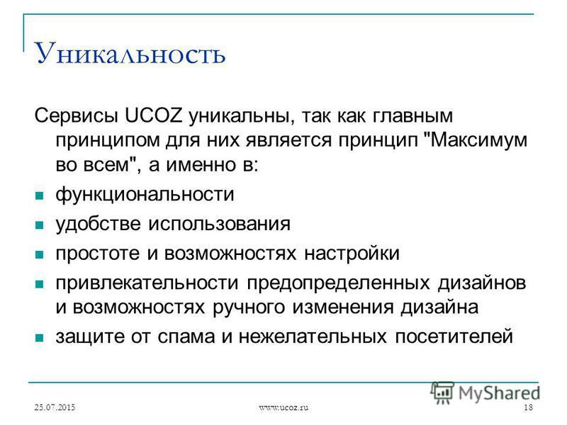 25.07.2015 www.ucoz.ru 18 Уникальность Cервисы UCOZ уникальны, так как главным принципом для них является принцип