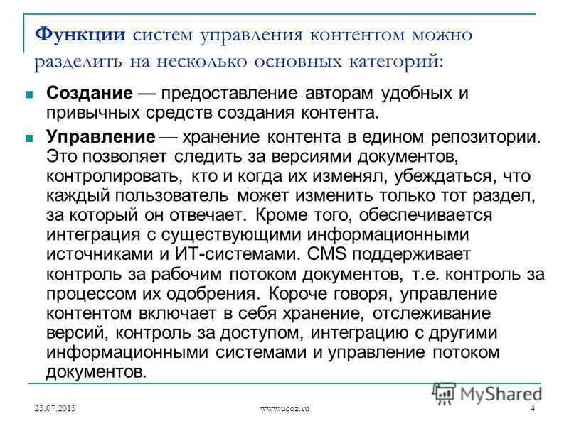 25.07.2015 www.ucoz.ru 4 Функции систем управления контентом можно разделить на несколько основных категорий: Создание предоставление авторам удобных и привычных средств создания контента. Управление хранение контента в едином репозитории. Это позвол