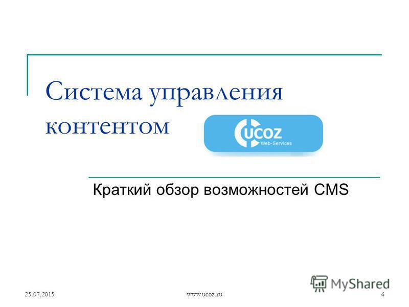 25.07.2015www.ucoz.ru6 Система управления контентом Краткий обзор возможностей CMS