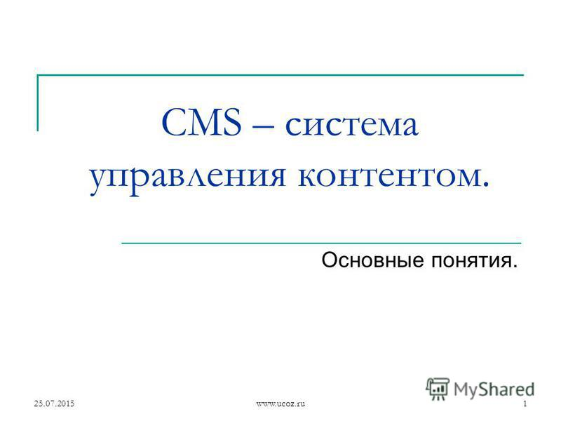 25.07.2015www.ucoz.ru1 CMS – система управления контентом. Основные понятия.